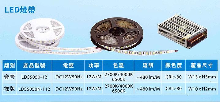孖寶 12W 12V DC 燈帶 Marble Brand LED Flexible Strip