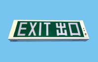 """內置式 LED 應急 """"EXIT出口"""" 燈箱 Built-in LED emergency """"EXIT"""" Sign box"""