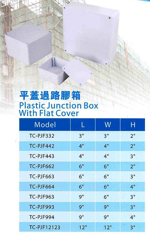 爵士牌平蓋過路膠箱 Trust Plastic Junction Box With Flat Cover