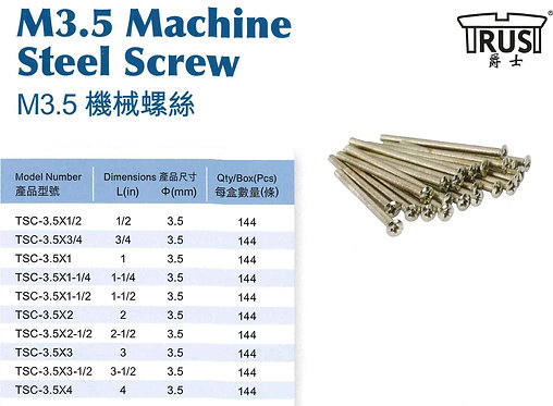 爵士牌 M3.5 機械螺絲 Machine Steel Screw