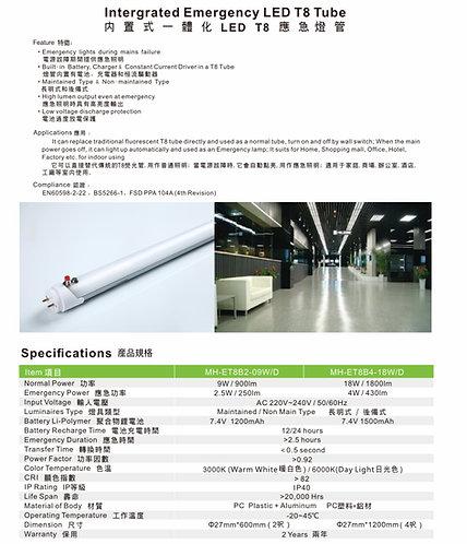 MoraLite T8 內置式一體化應急燈管 integrated Emergency LED T8 Tube