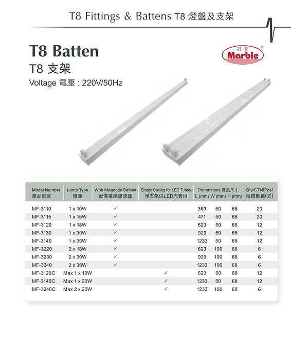 孖寶單及孖光管支架 Marble T8 Single & Twin Batten