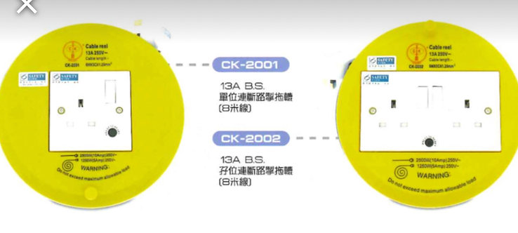 CK牌 13A B.S. 8米線連繼路掣拖轆 CK 13a Cable Reel with 8 M cable