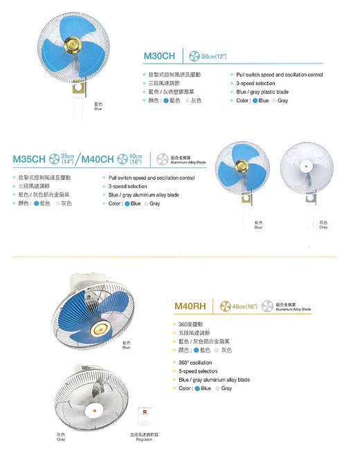 KDK 掛牆 及 樓底風扇 KDK Ceiling Fan, Wall Fan & Orbital Fan