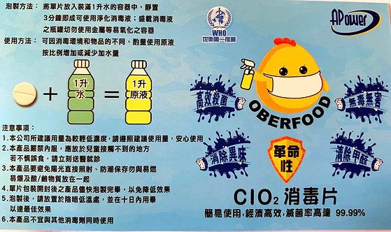 [台灣 Taiwan] 二氧化氯ClO2消毒片 Disinfectant tablet