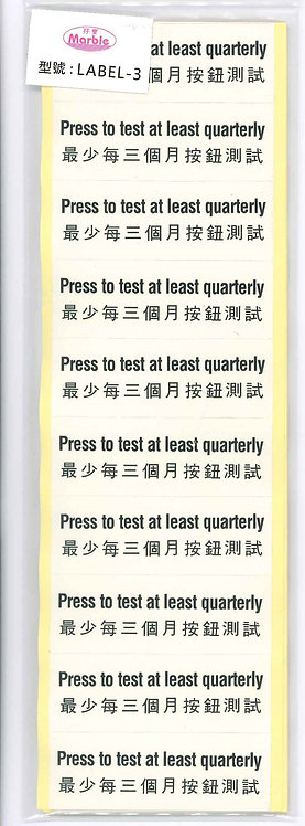 孖寶牌每三個月按鈕測試標貼 (每包)