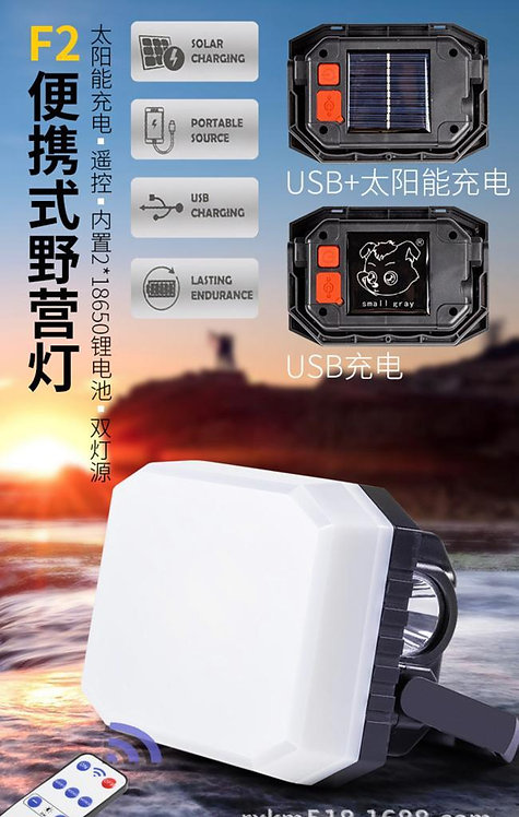 太陽能/USB 多用工作燈/野營燈 Solar/USB Charging Multi-purpose Work Light/Camping Light