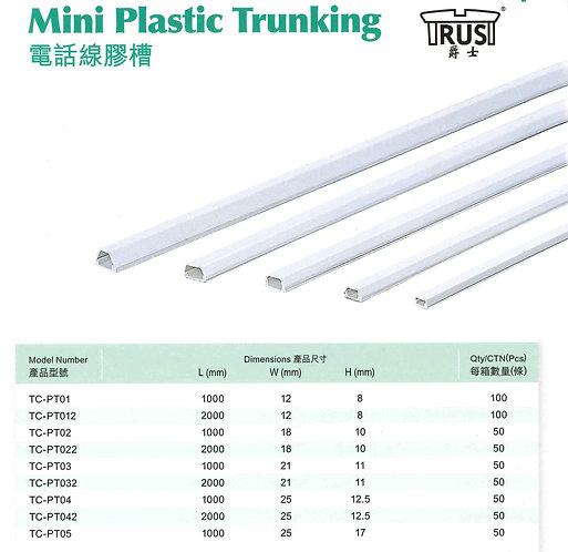 爵士牌電話線膠槽 Trust Mini Plastic Trunking