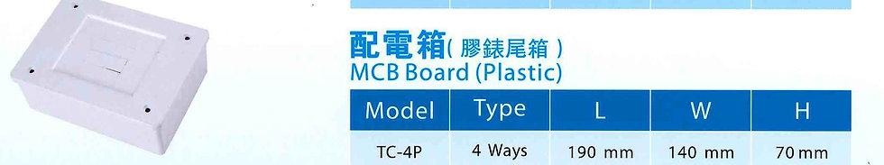 爵士牌膠錶尾箱 Trust Brand MCB Board
