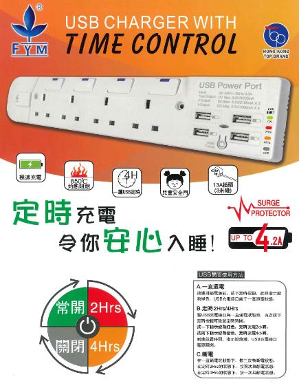 豐葉USB定時充電拖扳 FYM USB Charger With Time Control
