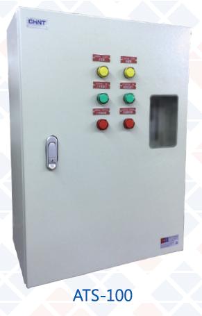 正泰 自動轉換開關配電箱套裝(帶輸出連接母排) CHINT Enclosure For ATS