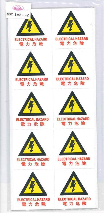 孖寶牌2.5吋電力危險標貼(小)每包