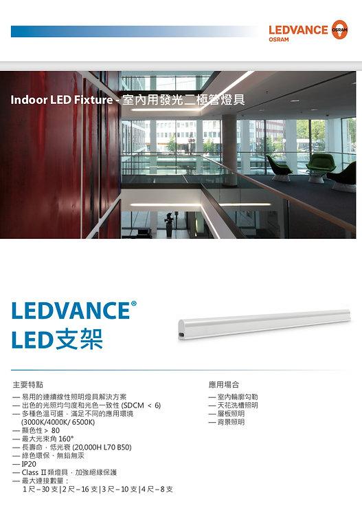 Osram LED支架 Osram LEDVANCE Fixture