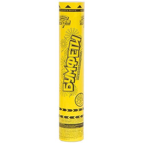 Хлопушка Бумфети 30см конфетти желтое