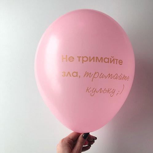 Не тримайте зла, тримайте кульку;)