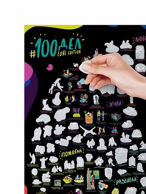 Скретч-постер #100ДЕЛ LOVE edition