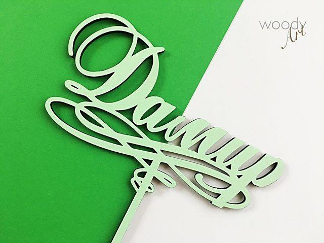 💚#Damir #caketopper #estwoodyart #handcraftedinestonia #handmade #käsitöö #tehtudEestis