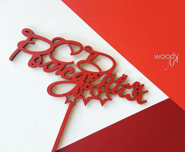 Best wishes❤ #сднемрождения #ручнаяработа #топпервторт #estwoodyart #woodcraft #handcraftedinestonia