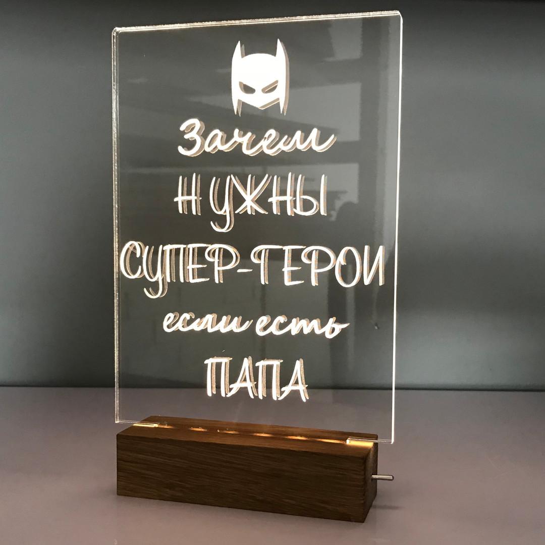 "Isale valgustid ""Папа герой"""