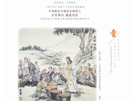 China cambia personajes bíblicos a Chinos en la revista oficial de la iglesia: 'Es muy raro'