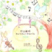 村上敏明チャリティーアルバム2020