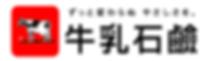 牛乳石鹸共進社株式会社.png