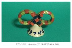 富田ETC事件記念館のお土産