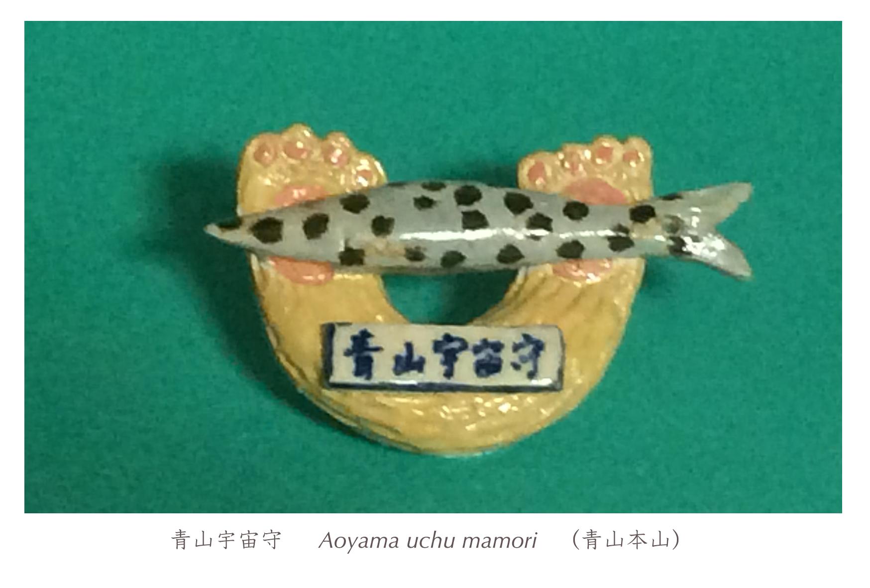 青山本山(ネオ•スフィンクス青山)のお土産
