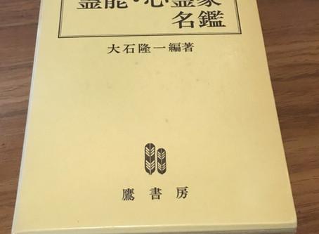 全国霊能・心霊家名鑑