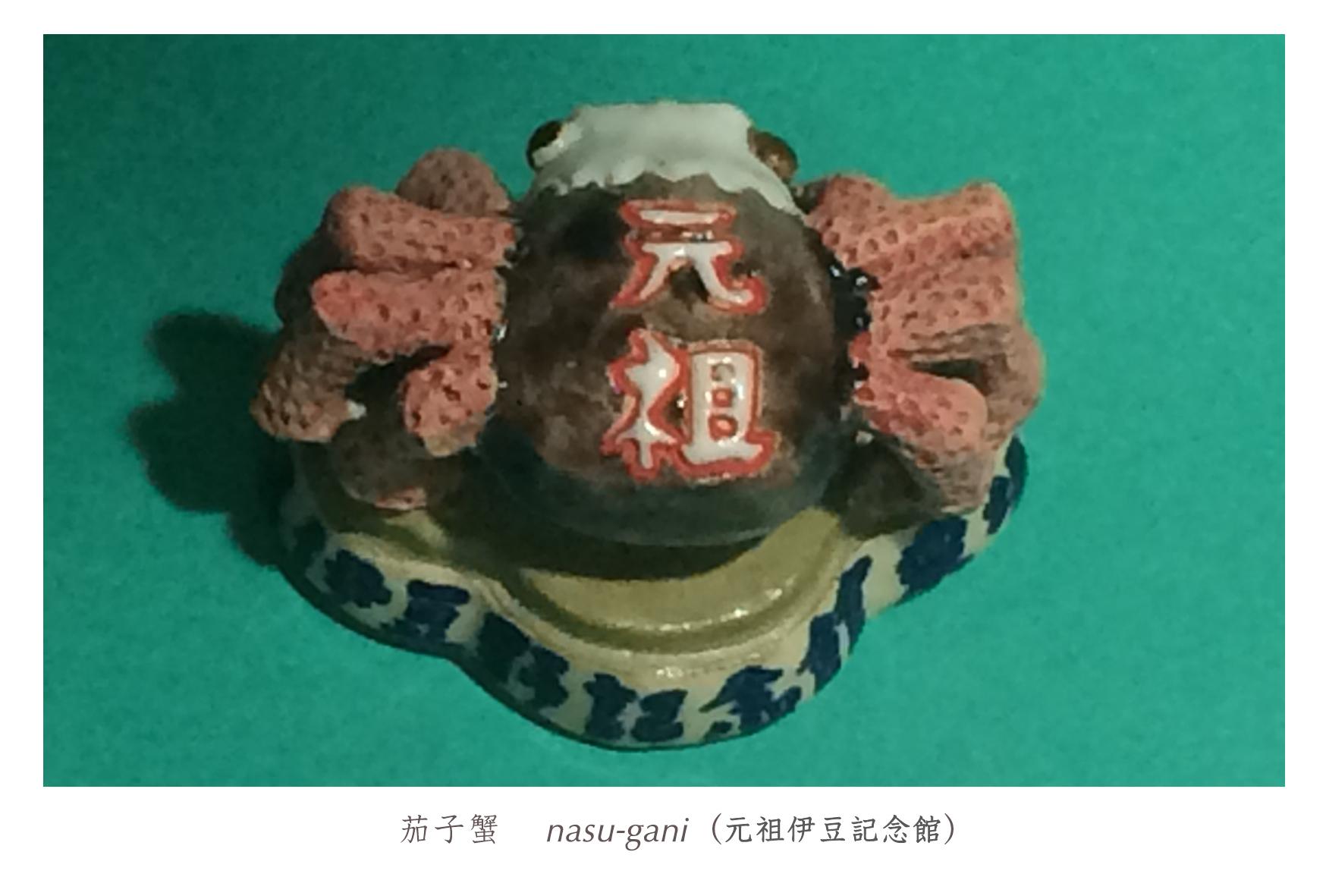 元祖伊豆記念館のお土産