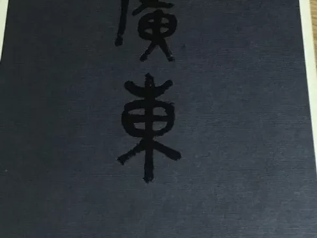 中国名菜集錦 広東Ⅰ