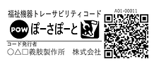 label_orthosis2.png