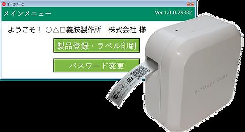 ぽーさぽーとシステム本体(初回申込)