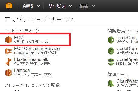 見様見真似 AWS+CentOS7+PostgreSQLでアプリケーションサーバーを構築してみよう -2-