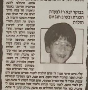 השבת הכיפית של רז -טור עיתונאי בגיל 8