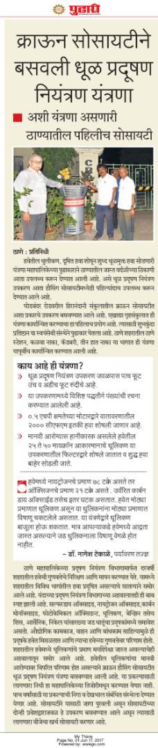 Pudhari News - Crown Society Installs Outdoor Air Pollution Controllers Units.