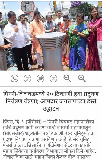 PCB Today News: Inauguration of Outdoor Air Pollution Controllers @ Pimpri Chinchwad Municipal Corpo