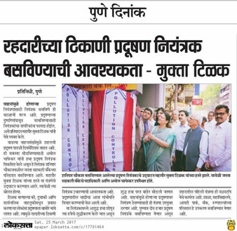 Pollution Controller Installed at Shanipar Chowk, Pune