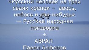 «Синдром чужой вероятности» и проектное управление в России