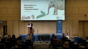 Выступление на AgileDays 2021. Варианты и примеры гибридизации