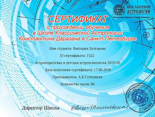 Сертификат Детская Астрология.jpg