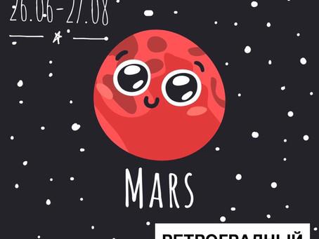 Ретроградный Марс: 26 июня - 27 августа 2018