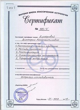 Сертификат_ВШКА.jpg