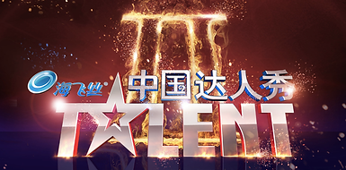 china got talent.png