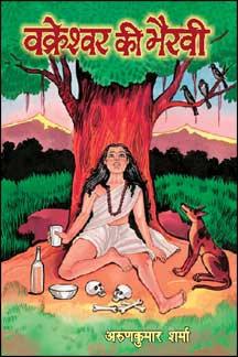 Vakreshwar Kee Bhairavi