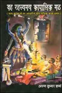 Vehe Rahasyamaya Kaapalik Math (The Mysterious Kapalik Shrine)