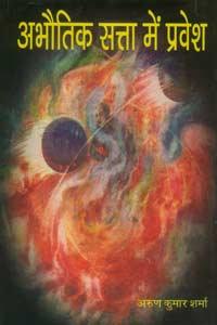 Abhautik Satta Me Pravesh (Entering into Metaphysical Existence)