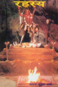 Rahasya (The Mysticism