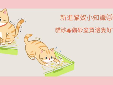 新進喵奴小知識🐱貓砂&貓砂盆點揀好🤔
