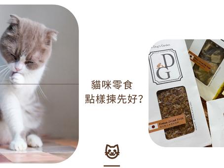 「🐱飲食」貓咪零食有得揀!點選擇先食得健康🤔?